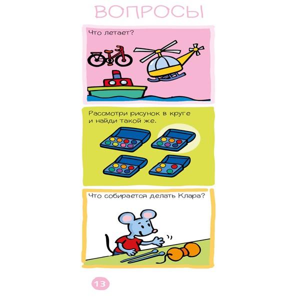 """Игровой словарь """"Суперзнатоки. Логика и внимание"""" 3-4 года, Clever"""