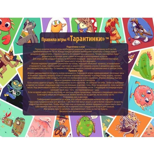 """Настольная игра-угодайка """"Тарантинки"""", Десятое Королевство"""