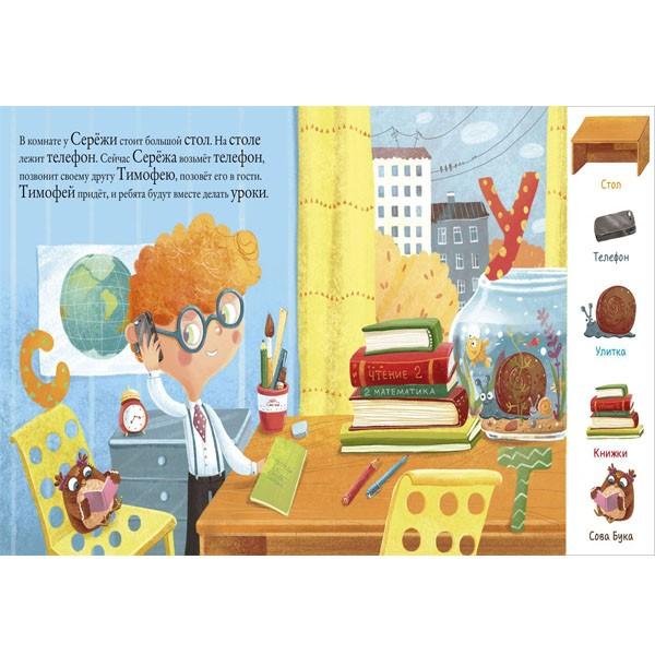 """Книга-игра """"Найди и покажи, малыш. Учим буквы"""", Clever"""