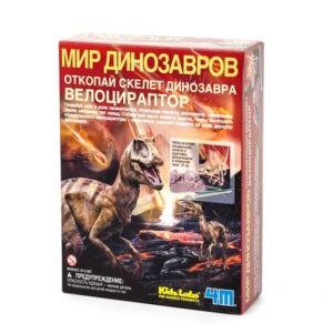 """Набор для раскопок """"Мир динозавров. Скелет Велоцираптора"""", 4М"""