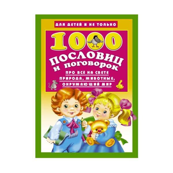 """В. Г. Дмитриева """"1000 пословиц и поговорок"""", АСТ"""