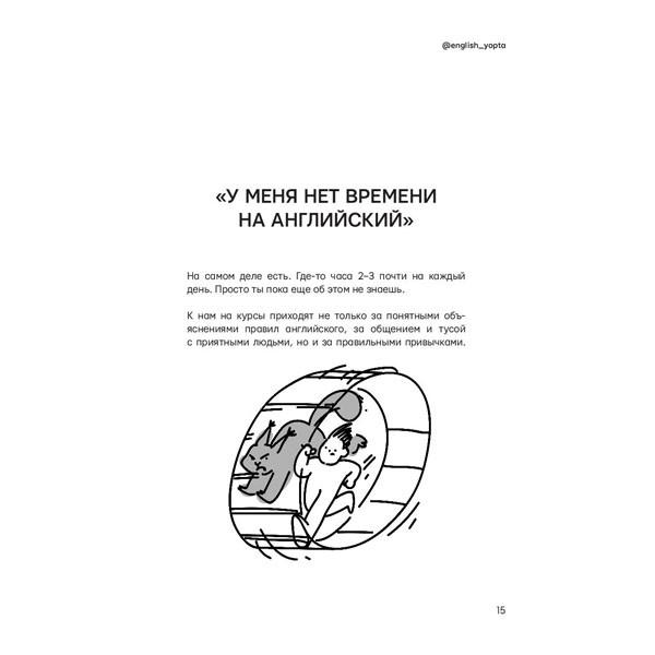 """Вася Ваниллов """"Английский как ты любишь"""", АСТ"""