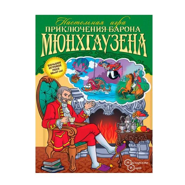 """Настольная игра-ходилка """"Приключения Барона Мюнхаузена"""", Нескучные игры"""