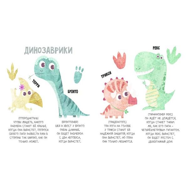 """""""Динозаврики и их Юрские приключения. Бронтозавр ищет маму"""", АСТ"""
