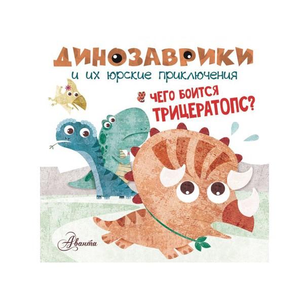 """""""Динозаврики и их Юрские приключения. Чего боится трицератопс?"""", АСТ"""
