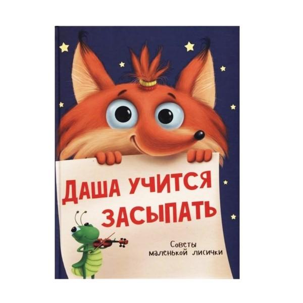 """Наталья Брагинец """"Даша учится засыпать"""", Проф-Пресс"""