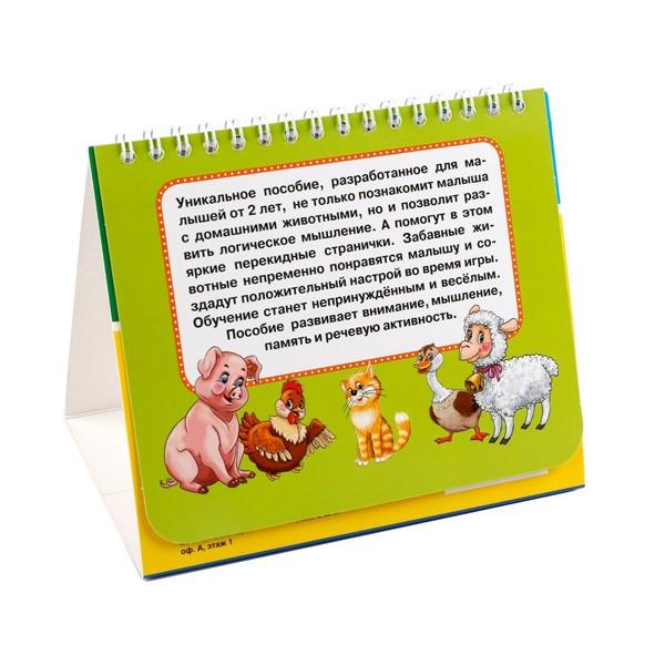 """Развивающая книжка на пружинке с перекидными страничками """"Домашние животные"""", УМка"""