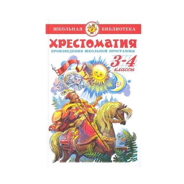 "Книга ""Хрестоматия. 3-4 классы"", Самовар"