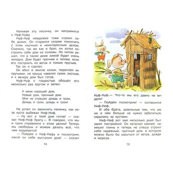 "Книга ""Хрестоматия для младшей группы"", Самовар"