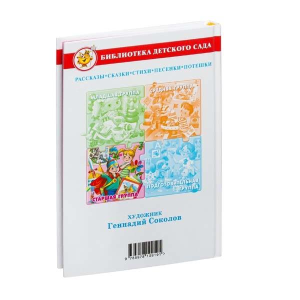 """Книга """"Хрестоматия для старшей группы"""", Самовар"""