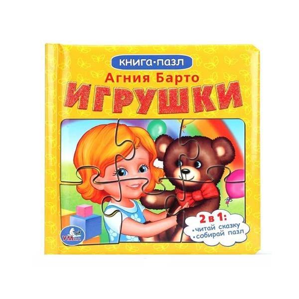 """Книга-пазл для самых маленьких """"Игрушки"""" А. Барто, УМка"""