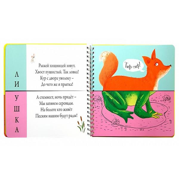 """Развивающая книжка """"Картинки-половинки. Лесные животные"""", Робинс"""