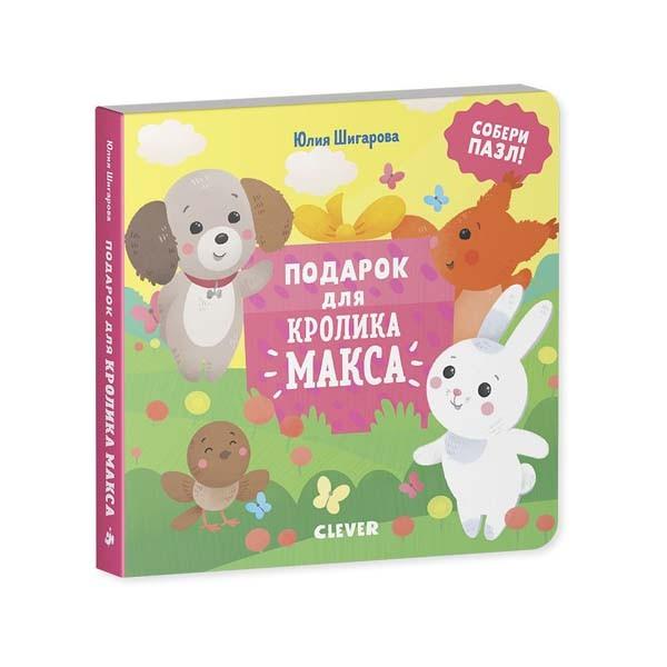 """Развивающая книжка """"Подарок для кролика Макса"""", Clever"""