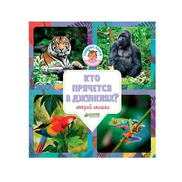 """Книжка с окошками """"Кто прячется в джунглях?"""", Clever"""