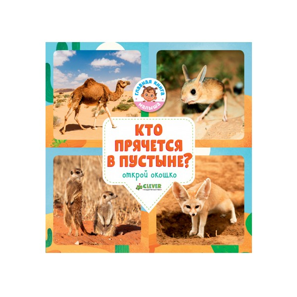 """Книжка с окошками """"Кто прячется в пустыне?"""", Clever"""