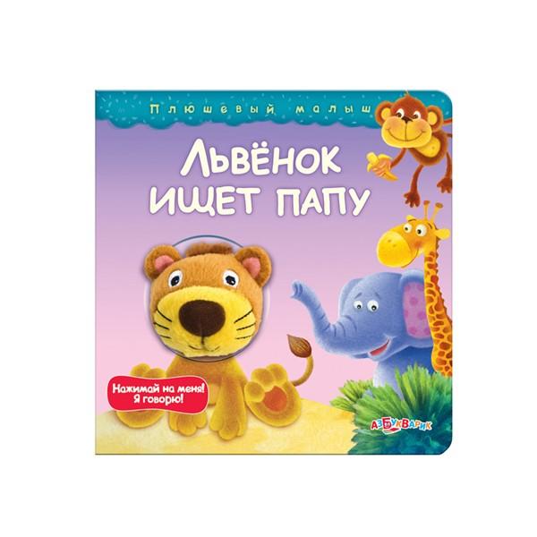 """Музыкальная книжка """"Львёнок ищет папу"""", Азбукварик"""