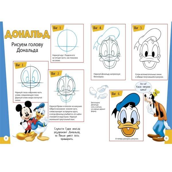 """Развивающая книжка-рисовалка """"Микки Маус. Учимся рисовать по шагам"""", Clever"""