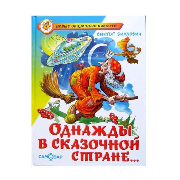 """Виктор Биллевич """"Однажды в сказочной стране…"""", Самовар"""