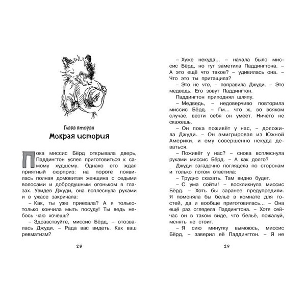 "Майкл Бонд ""Медвежонок по имени Паддингтон"", Махаон"