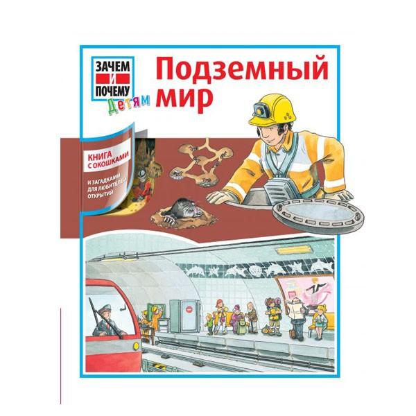 """Книга-энциклопедия с окошками """"Подземный мир"""", АСТ"""