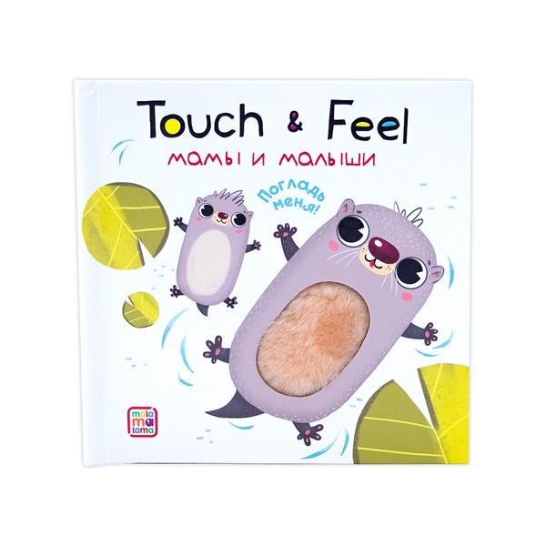 """Тактильная книжка """"Touch & Feel. Погладь меня! Мамы и малыши"""", Malamalama"""