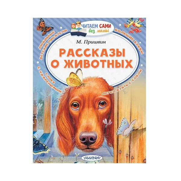 """М.Пришвин """"Рассказы о животных"""", АСТ"""