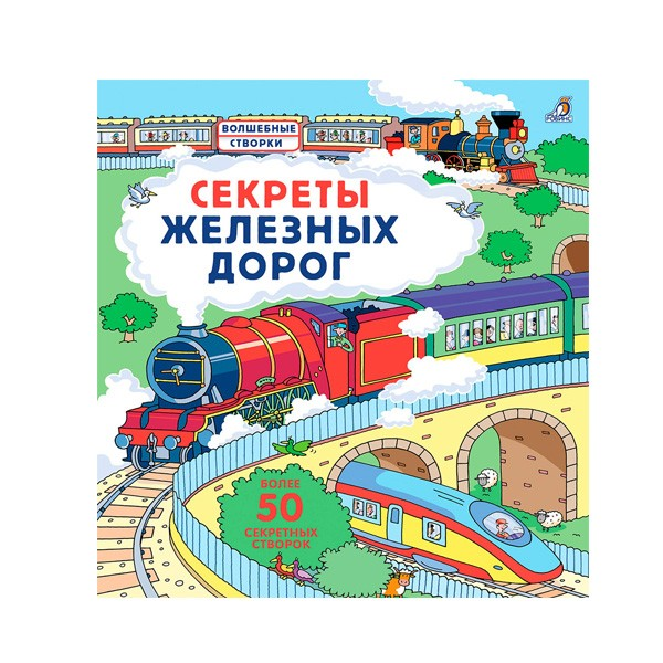 """Книжка с окошками """"Секреты железных дорог"""", Робинс"""