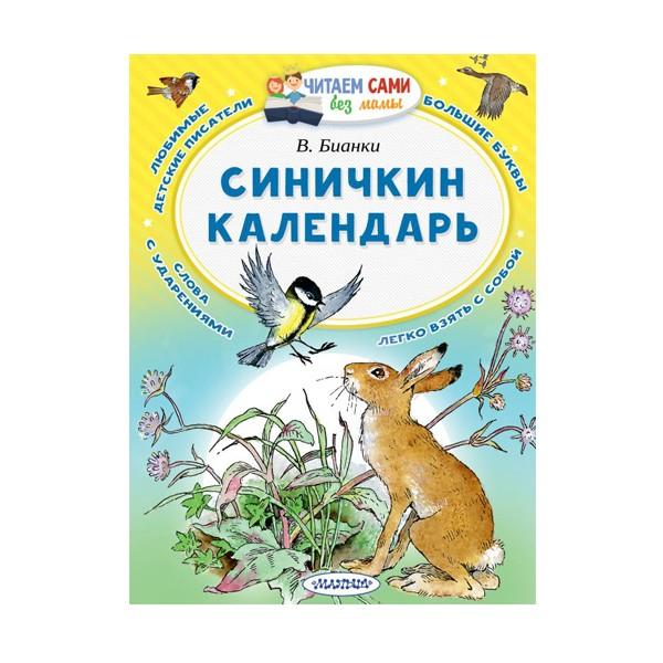 """В. Бианки """"Синичкин календарь"""", АСТ"""