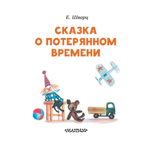 "Е. Шварц ""Сказка о потерянном времени"", АСТ"