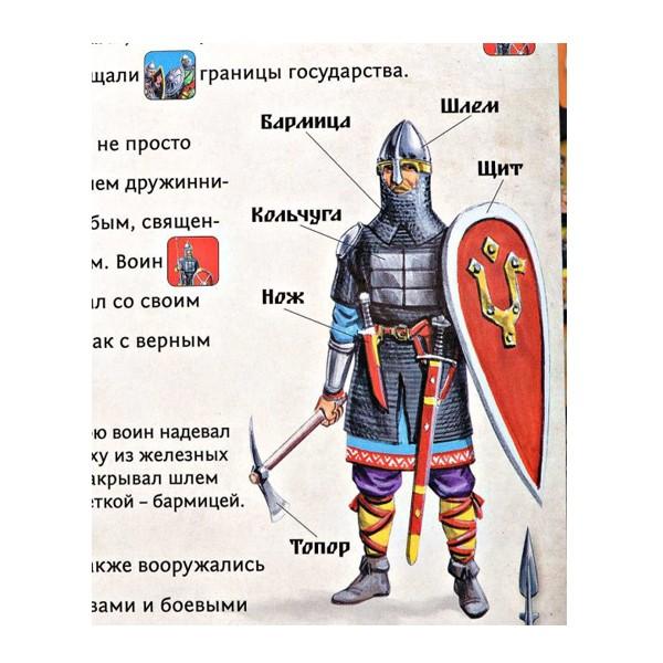 """Обучающая говорящая книга """"Славяне"""", Азбукварик"""