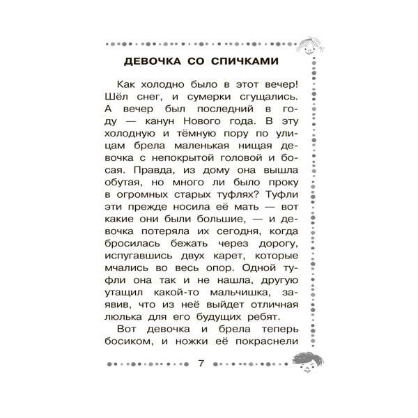 """Андерсен Г.- Х. """"Снежная королева. Сказки"""", АСТ"""