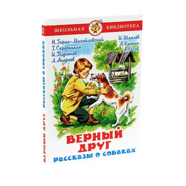 """Книга """"Верный друг. Рассказы о собаках"""", Самовар"""