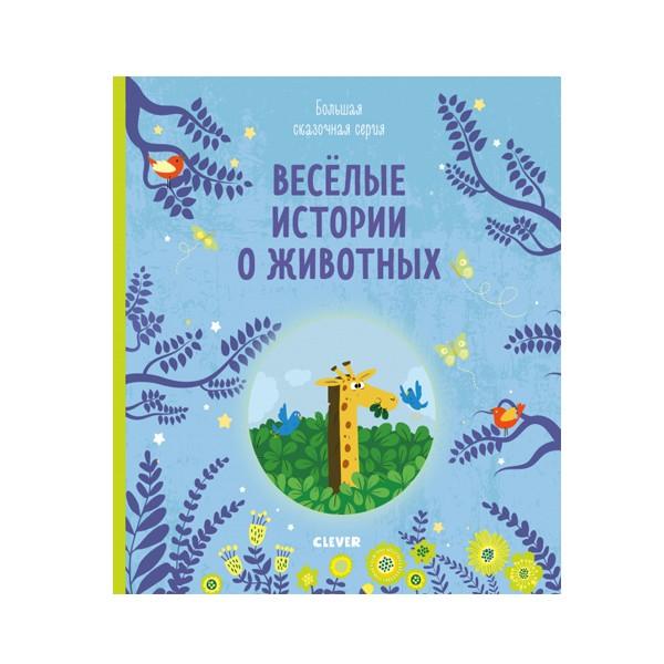 """Книга """"Веселые истории о животных"""", Clever"""