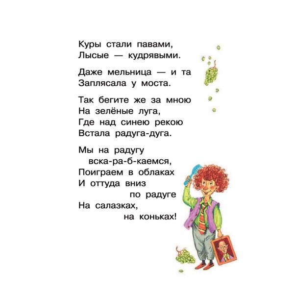 """""""Весёлые стихи"""", АСТ"""