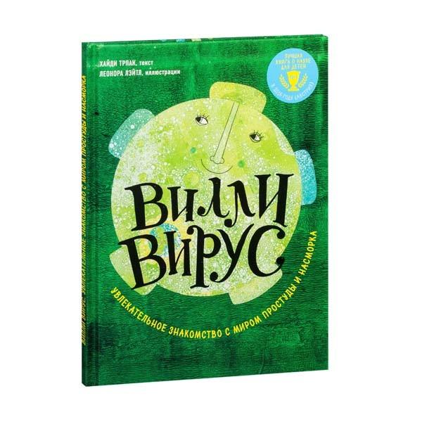 """Книга """"Вилли вирус. Увлекательное знакомство с миром простуды и насморка"""", Эксмо"""