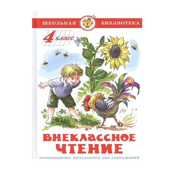 """Книга """"Внеклассное чтение. 4 класс"""", Самовар"""