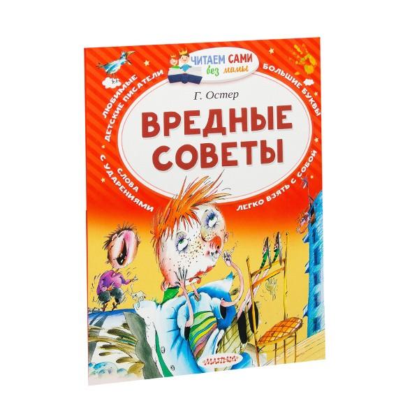 """Г. Остер """"Вредные советы"""", АСТ"""