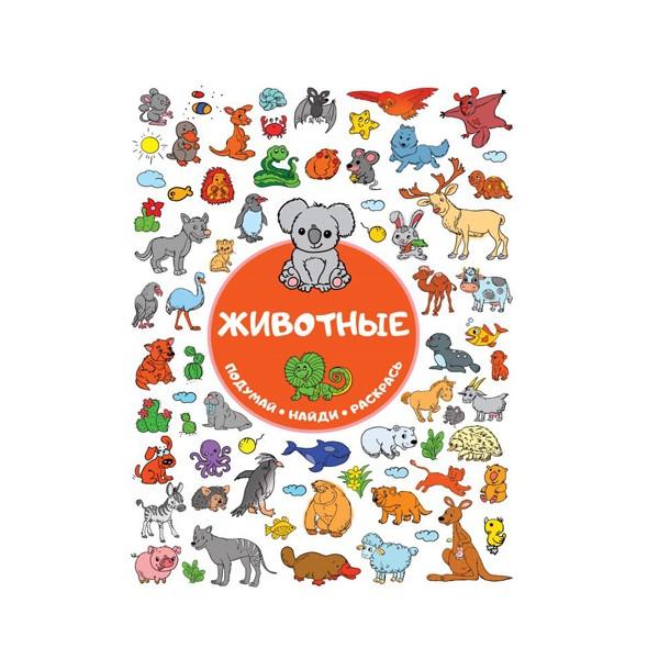 "Книга ""Животные. Подумай! Найди! Раскрась!"", АСТ"