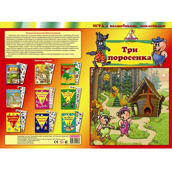 """Настольная игра с волшебными наклейками """"Три поросенка"""", Нескучные игры"""