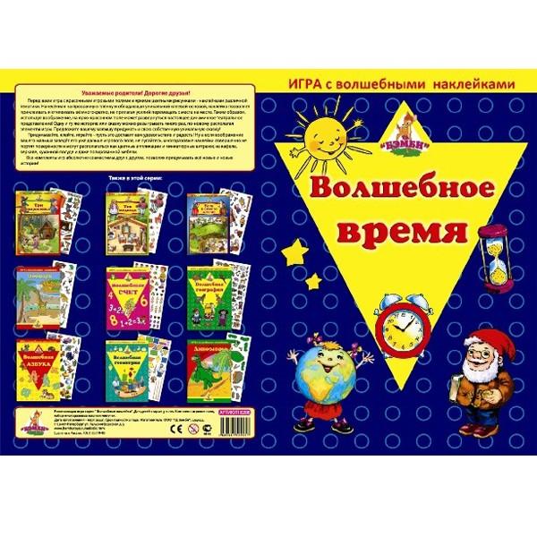 """Настольная игра с волшебными наклейками """"Волшебное время"""", Нескучные игры"""