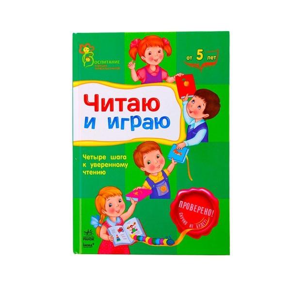 """Юлия Каспарова """"Читаю и играю"""", Ранок"""