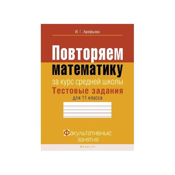 Повторяем математику за курс средней школы. Тестовые задания для 11 класса