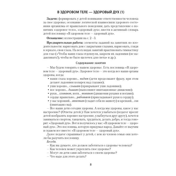 Умней-ка. 5-6 лет. Методические рекомендации. Физическая культура, здоровье и гигиена, Аверсэв