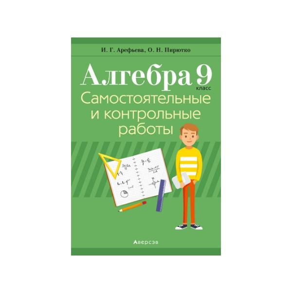Алгебра 9 класс. Самостоятельные и контрольные работы