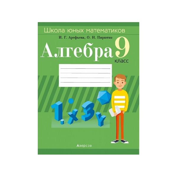 Алгебра.  9 кл. Школа юных математиков