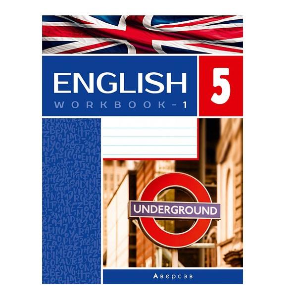 Английский язык. 5 класс. Рабочая тетрадь-1 (повышенный уровень)