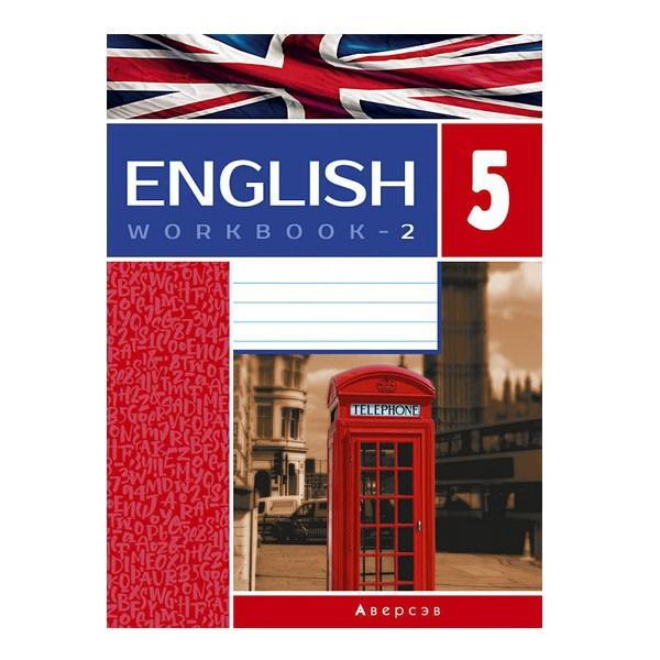 Английский язык. 5 класс. Рабочая тетрадь-2 (повышенный уровень)