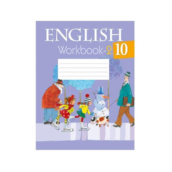 Английский язык. 10 класс. Рабочая тетрадь-2