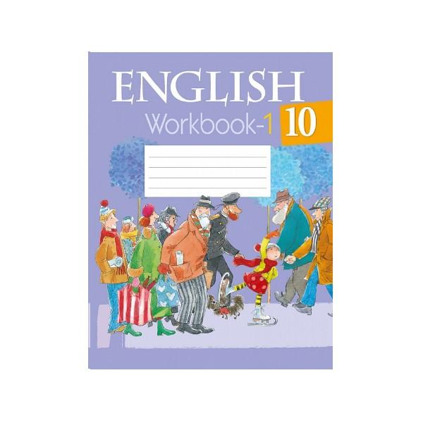 Английский язык. 10 класс. Рабочая тетрадь-1