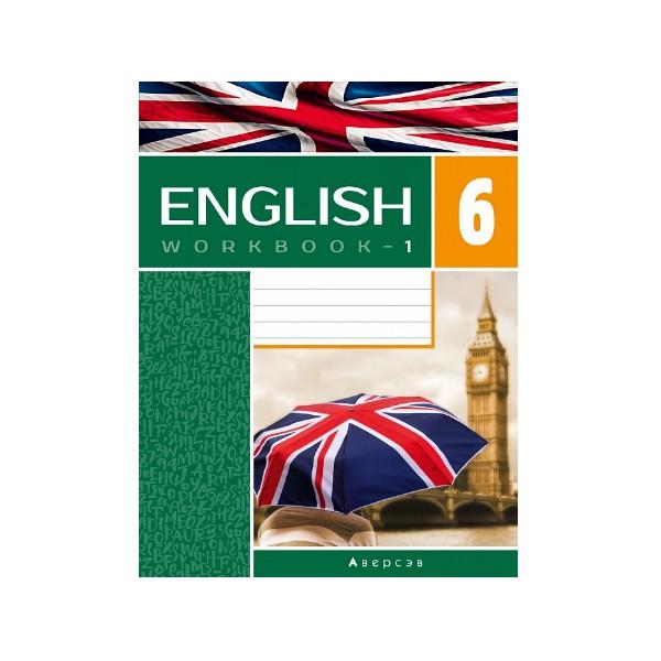 Английский язык. 6 класс. Рабочая тетрадь-1 (повышенный уровень)